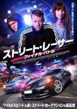 【中古】DVD▼ストリート・レーサー ファイナル・バトル▽レンタル落ち