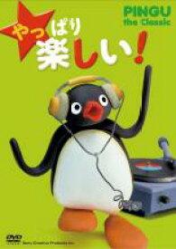 【中古】DVD▼やっぱり 楽しい! PINGU the Classic