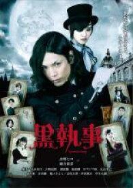 【バーゲンセール】【中古】DVD▼黒執事▽レンタル落ち