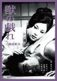 【中古】DVD▼獣の戯れ▽レンタル落ち
