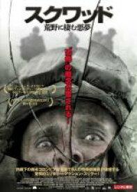【中古】DVD▼スクワッド 荒野に棲む悪夢【字幕】▽レンタル落ち【ホラー】