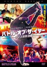 【バーゲン】【中古】DVD▼バトル・オブ・ザ・イヤー ダンス世界決戦▽レンタル落ち