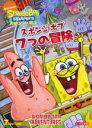 【バーゲン】【中古】DVD▼スポンジ・ボブ 7つの冒険▽レンタル落ち