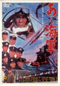 【中古】DVD▼あヽ海軍▽レンタル落ち