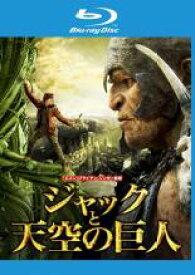 【バーゲンセール】【中古】Blu-ray▼ジャックと天空の巨人 ブルーレイディスク▽レンタル落ち
