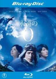 【中古】Blu-ray▼永遠の0 ブルーレイディスク▽レンタル落ち【東宝】
