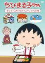 【バーゲン】【中古】DVD▼ちびまる子ちゃん まる子 しあわせのキューピット の巻