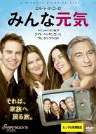 【中古】DVD▼みんな元気▽レンタル落ち