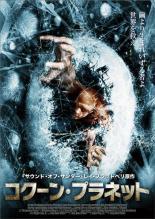 【バーゲン】【中古】DVD▼コクーン・プラネット【字幕】▽レンタル落ち