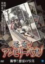 【バーゲン】【中古】DVD▼怪奇!アンビリーバブル 衝撃!悪霊の写真▽レンタル落ち【ホラー】