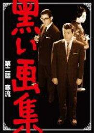 【中古】DVD▼黒い画集 第二話 寒流▽レンタル落ち【東宝】