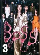 【中古】DVD▼BOSS ボス 3(第5話〜第6話)▽レンタル落ち【テレビドラマ】