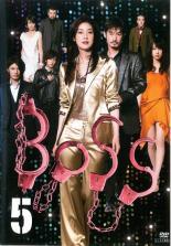【中古】DVD▼BOSS ボス 5(第9話〜第10話)▽レンタル落ち【テレビドラマ】
