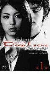 【バーゲンセール】【中古】DVD▼Deep Love アユの物語 第1巻 Story1〜Story4【テレビドラマ】