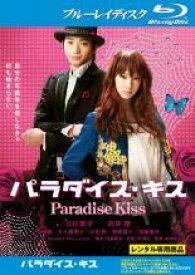 【バーゲン】【中古】Blu-ray▼パラダイス・キス ブルーレイディスク▽レンタル落ち