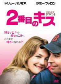 【中古】DVD▼2番目のキス▽レンタル落ち