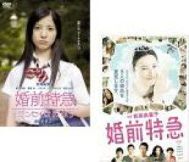 2パック【中古】DVD▼婚前特急(2枚セット)ジンセイは17から▽レンタル落ち 全2巻【東宝】
