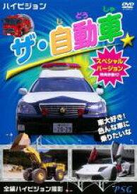 【バーゲンセール】【中古】DVD▼ザ・自動車 スペシャルバージョン