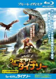 【中古】Blu-ray▼ウォーキング with ダイナソー ブルーレイディスク▽レンタル落ち