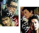 2パック【中古】DVD▼チンピラ(2枚セット)1、2▽レンタル落ち 全2巻【極道】