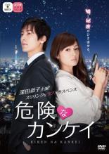 【中古】DVD▼危険なカンケイ▽レンタル落ち