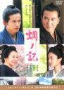 【中古】DVD▼蜩ノ記 ひぐらしのき▽レンタル落ち【東宝】