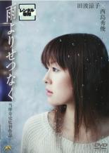 【バーゲン】【中古】DVD▼雨よりせつなく▽レンタル落ち