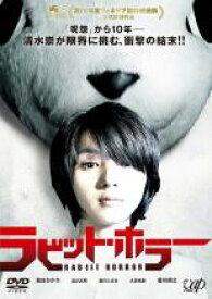 【中古】DVD▼ラビット・ホラー▽レンタル落ち【ホラー】