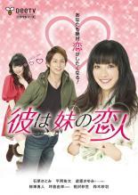 【中古】DVD▼彼は、妹の恋人▽レンタル落ち