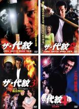 【中古】DVD▼ザ 代紋(4枚セット)1、2、3、4▽レンタル落ち 全4巻【極道】