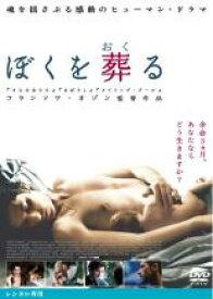 【バーゲンセール】【中古】DVD▼ぼくを葬る【字幕】▽レンタル落ち