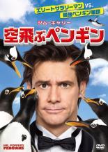 【中古】DVD▼空飛ぶペンギン▽レンタル落ち