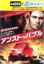 【バーゲン】【中古】DVD▼アンストッパブル 2枚組 DVD+ブルーレイ▽レンタル落ち