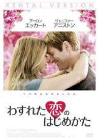 【バーゲンセール】【中古】DVD▼わすれた恋のはじめかた▽レンタル落ち