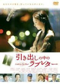 【中古】DVD▼引き出しの中のラブレター▽レンタル落ち