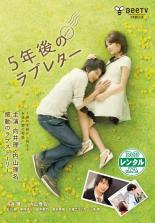 【中古】DVD▼5年後のラブレター▽レンタル落ち