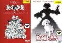 2パック【中古】DVD▼101 DALMATIANS、102(2枚セット)▽レンタル落ち 全2巻