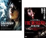 2パック【中古】DVD▼ディセント(2枚セット)1、2▽レンタル落ち 全2巻【ホラー】