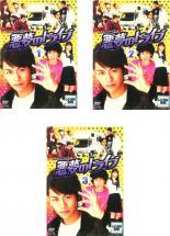 全巻セット【中古】DVD▼悪夢のドライブ(3枚セット)第1話〜最終▽レンタル落ち
