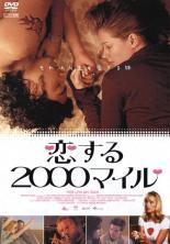 【バーゲン】【中古】DVD▼恋する2000マイル【字幕】▽レンタル落ち
