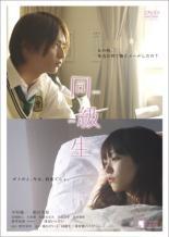 【中古】DVD▼同級生▽レンタル落ち