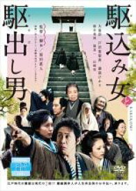 【中古】DVD▼駆込み女と駆出し男▽レンタル落ち【時代劇】