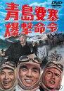 【中古】DVD▼青島要塞 爆撃命令 チンタオ▽レンタル落ち【東宝】