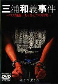 【中古】DVD▼三浦和義事件 ロス疑惑・もうひとつの真実▽レンタル落ち
