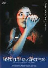 【バーゲンセール】【中古】DVD▼秘密は誰かに話すもの【字幕】▽レンタル落ち