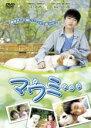 【中古】DVD▼マウミ…【字幕】▽レンタル落ち【韓国ドラマ】 ランキングお取り寄せ