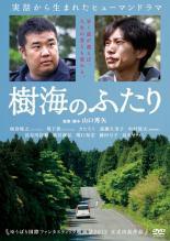 【バーゲン】【中古】DVD▼樹海のふたり▽レンタル落ち
