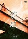 【バーゲンセール】【中古】DVD▼松本清張傑作選 5 突風▽レンタル落ち