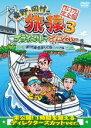 【バーゲンセール】【中古】DVD▼東野・岡村の旅猿 3 プライベートでごめんなさい… 瀬戸内海・島巡りの旅 ハラハラ編…