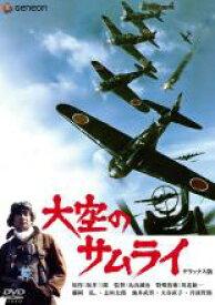 【中古】DVD▼大空のサムライ デラックス版▽レンタル落ち